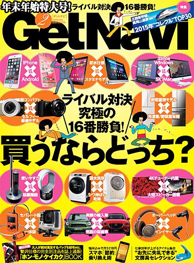 ゲットナビ2月号(610円)