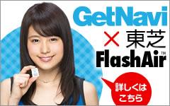 東芝FlashAir×ゲットナビ