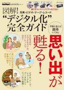 """図解!写真・ビデオ・テープ・レコード """"デジタル化""""完全ガイド"""