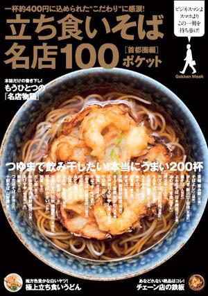 学研ムック 「立ち食いそば名店100 首都圏編 ポケット」 690円+税