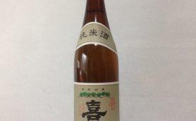 【日本酒】その名を知っているだけで一目置かれる!? 東京生まれの「喜正 純米酒」は燗にすると絶品!