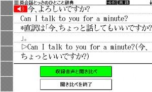 話して学ぶ音声学習機能も搭載。自分の発音を録音しネイティブの発音と聞き比べできる