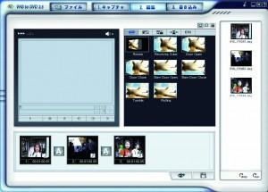 ↑ソフトウェアには動画の編集機能がついています。「編集」のタブを開くと、取り込んだ動画の並び順やシーン切り替え時のエフェクトなどを選択可能。編集の必要が無ければ、保存する動画を選ぶだけでOKです。
