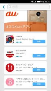 ↑アプリを購入できるマーケットも用意。ほとんどは無料だ