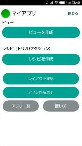 ↑簡単なアプリを自作できるアプリ「Framin」をプリイン