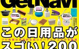 ゲットナビ6月号の巻頭にはプロ絶賛の日用品200アイテムが集結!