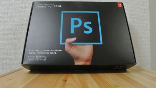 Adobe Photoshop REALと嫁と猫(猫は予定)。