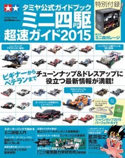 タミヤ公式ガイドブック ミニ四駆 超速ガイド2015