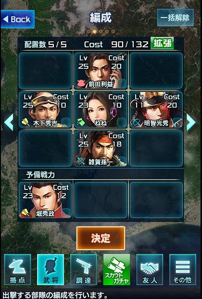 ↑陣形の編成画面。複数人の武将でフォーメーションを作り、配置によって行動がスキルが変化する
