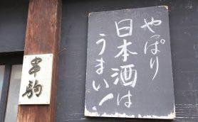 「十四代」を広めた伝説の居酒屋、「串駒」はやっぱりスゴかった!
