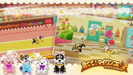 ネコ派には負けません! イヌ好きがお腹を見せて喜ぶスマホゲームBEST3