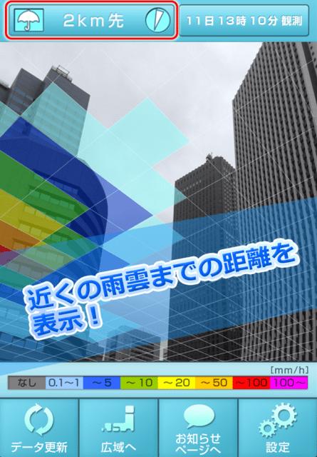 5位-Go雨! 探知機