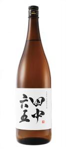 ↑田中六五はこの純米酒のみの単一銘柄。地元産の山田錦と伝統的な「ハネ木搾り」という製法にこだわって丁寧に造られています。口に含むとその濃醇さにビックリすること間違いなし
