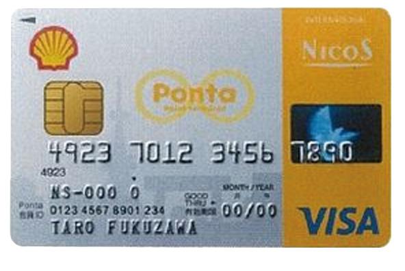 Ponta加盟の昭和シェル石油SSでの給油で1ℓにつきPontaポイント2Pを付与。ほかのPonta提携店での利用でも、店舗ごとのポイント+クレジットポイント1%が付きます
