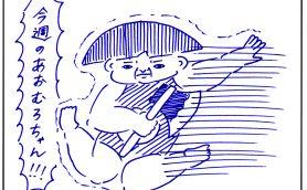 連載漫画「今週のあおむろちゃん」バックナンバー