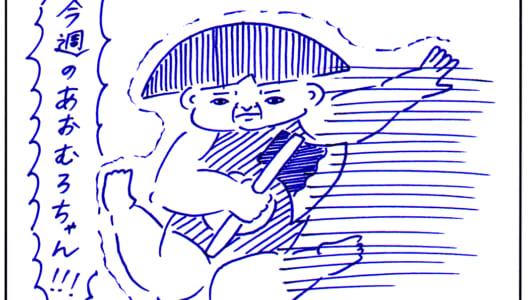 連載漫画「今週のあおむろちゃん」vol.1「優しさが作り出す盾」