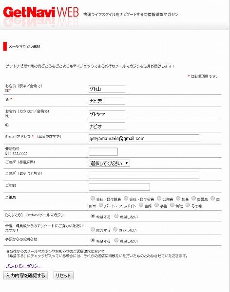 ↑入力は、お名前とメールアドレスだけでOK!
