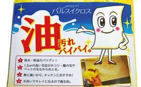 1日で1億円を売り上げた実演販売士がすすめる、伝説級掃除用品5選!