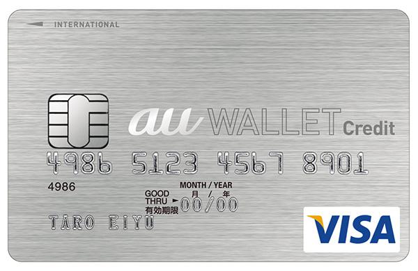 ↑au WALLETクレジットカード。Visa加盟店で使え、au WALLETポイントが貯まります。買い物や公共料金などの支払いで200円につき2P貯まるのがポイント。セブン-イレブンなどではポイント付与率がさらにアップします
