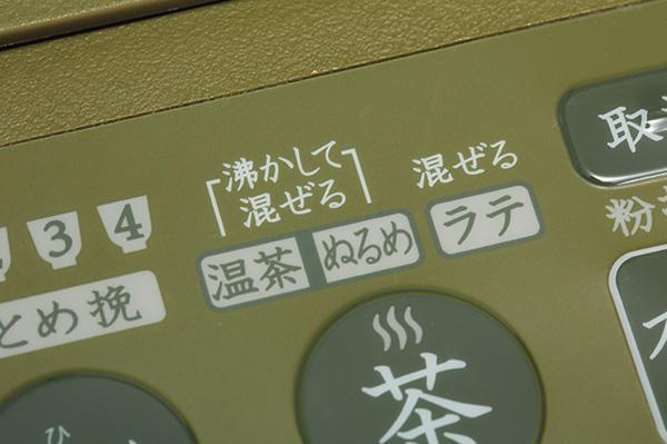 ↑一度沸騰させてから短時間で冷却する「湯ざまし機能」の開発には苦労があったとか。熱湯が移動する間に冷風を当てることで「ぬ るめ」も「温茶」と同じ時間で淹れることに成功しています。