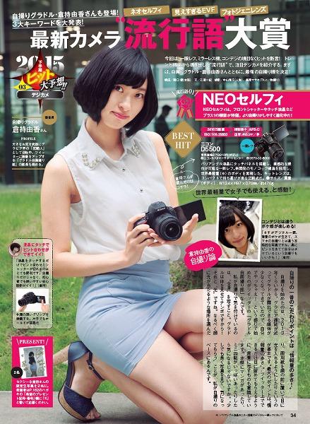↑巻頭特集のカメラには「尻職人」ことグラビアアイドルの倉持由香さんが登場して、セルフィを披露!