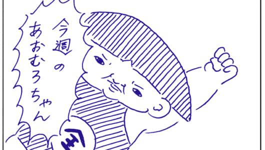 連載漫画「今週のあおむろちゃん」Vol.5「発明」