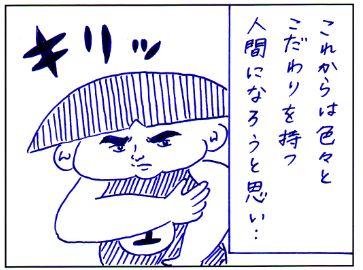 連載漫画「今週のあおむろちゃん」Vol.12「ハイレゾ」