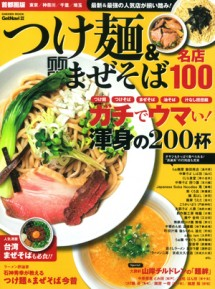 つけ麺&まぜそば 名店100 首都圏版