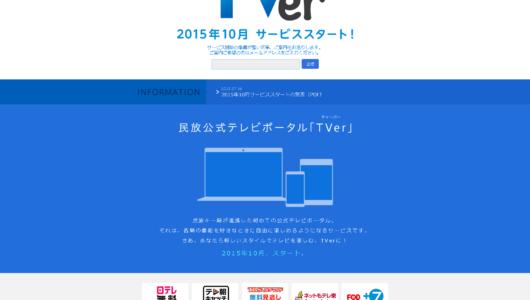 【西田宗千佳連載】スマホで「テレビ回帰」を目指す「TVer」とは?