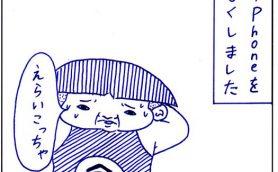 連載漫画「今週のあおむろちゃん」Vol.15「Where is my iPhone?」