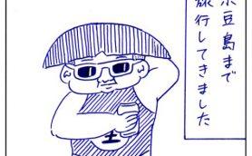 連載漫画「今週のあおむろちゃん」Vol.13「旅先にて」