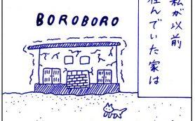 連載漫画「今週のあおむろちゃん」Vol.14「いちかばちか」