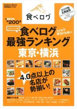 ポケット版 食べログ最強ランキング 東京・横浜