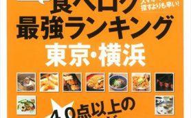 """「食べログ」ムック担当者がガチ推し!   デートに使うべき""""モテ店""""BEST3"""