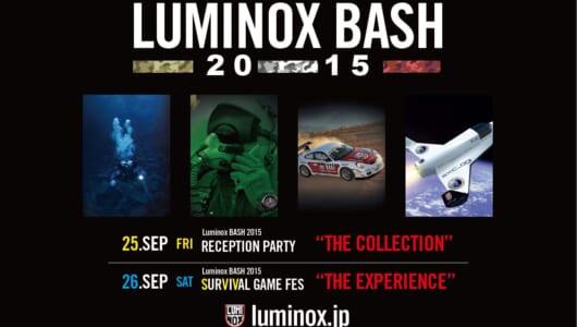 元Navy SEALs隊員が緊急参戦!  Luminox完全プロデュースの「サバゲー」イベントが開催!