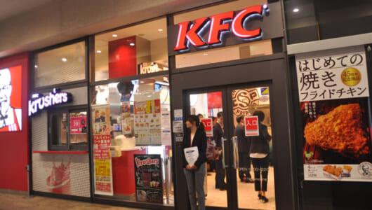 【9/3新発売】KFCの「焼きフライドチキン」が激ウマ! 焼いてないフライドチキンは食べたくないレベル