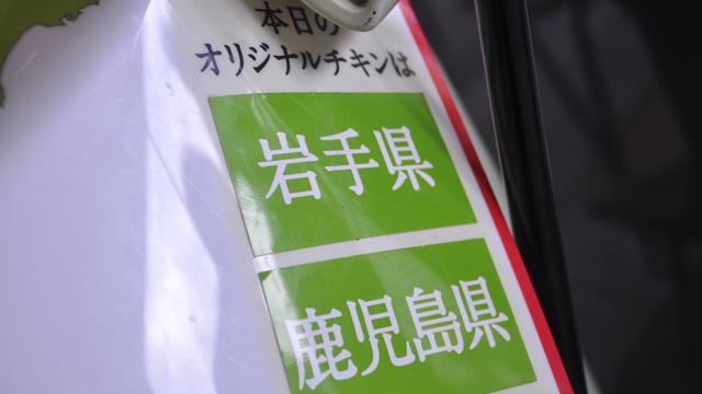 ↑この日は岩手県と鹿児島県の若鶏を使用。北は北海道、南は沖縄まで、いろんな産地から採用しています