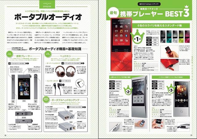 ↑3万円台でハイレゾ音源を手軽に楽しめるエントリー向けのポータブルプレーヤーなどを紹介。予算に合ったモデルが簡単に見つかります