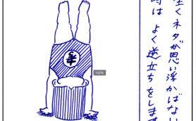 連載漫画「今週のあおむろちゃん」Vol.18「ネタ」