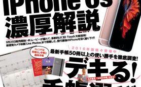 【GetNavi11月号本日発売!】iPhone 6sはこれを見てから買え!&最新手帳の使い勝手を徹底調査!