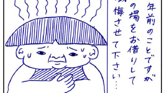 連載漫画「今週のあおむろちゃん」Vol.17「ざんげ」
