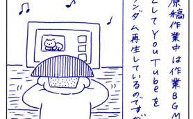 連載漫画「今週のあおむろちゃん」Vol.19「YouTube」