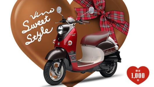 男でも乗りたい!? かわいいスクーター「チョコレートビーノ」が1000台限定で10月20日発売!