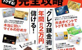 年間2万円もおトクに!? 「本当にトクする! 最強クレジットカード完全攻略」は10月3日発売!