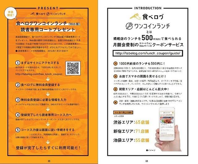 「ワンコインランチ」Web版を期間限定でお試しできるQRコード付き。都内1200店以上、全国3200店以上(9月15日現在)で使える