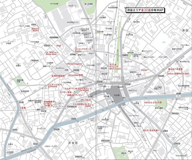 渋谷・新宿・池袋のエリアごとに、見やすい分布マップを掲載。計画的に店をはしごできちゃうかも?
