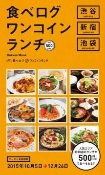 食べログワンコインランチ 渋谷・新宿・池袋