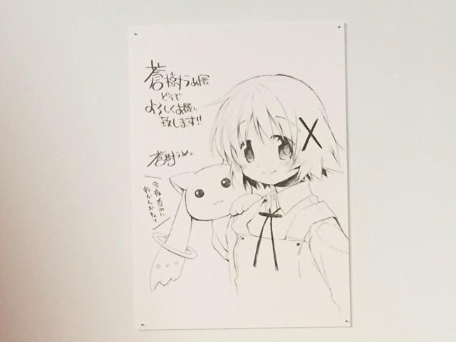 ⓒ蒼樹うめ/芳文社 ⓒMagica Quartet/Aniplex・Madoka Movie Project Rebellion ↑完成した絵がこちら。所要時間15分程度ながら、繊細なタッチの絵にはオドロキ。作品中の名言を使って絵の完成度を表現するなら「こんなの絶対おかしいよ!」(いい意味で。)