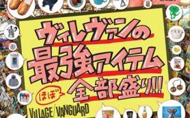 遊べる本屋「ヴィレッジヴァンガード」の  初の公式ムックが絶賛発売中!