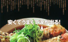 【昼メシはそば派に最適】立ち食いそば手帳 名店120 首都圏編、発売中